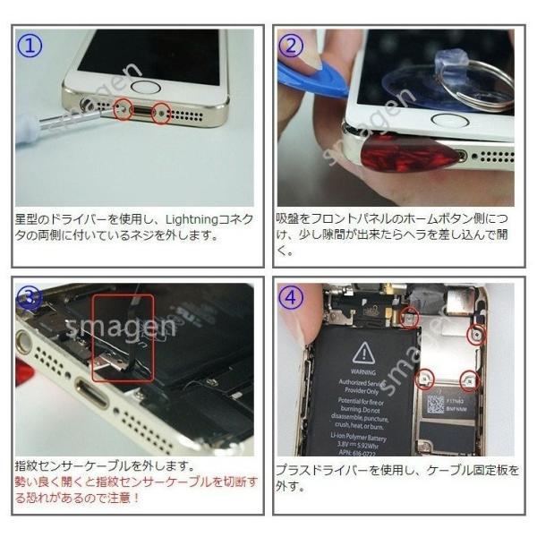 iphone SE バッテリー交換キット iphoneバッテリー交換 アイフォンバッテリー交換 取付工具 手順書 PSE認証 smagenshop 04
