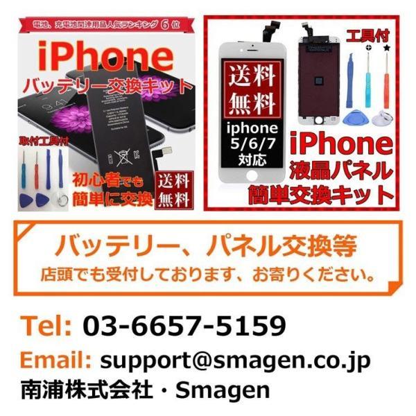 iphone SE バッテリー交換キット iphoneバッテリー交換 アイフォンバッテリー交換 取付工具 手順書 PSE認証 smagenshop 07