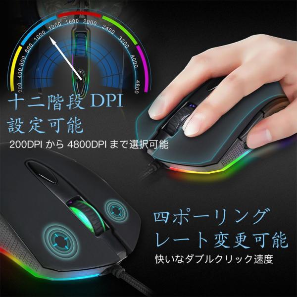 マウス ゲーミングマウス 高精度ターゲティング 12段調節可能 DPI 7ボタン 光学式 usb 有線 LEDライト 両利き使用対応 手首の痛みを予防 PUBG 荒野行動対応|smagenshop|05