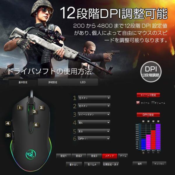 マウス ゲーミングマウス 高精度ターゲティング 12段調節可能 DPI 7ボタン 光学式 usb 有線 LEDライト 両利き使用対応 手首の痛みを予防 PUBG 荒野行動対応|smagenshop|06