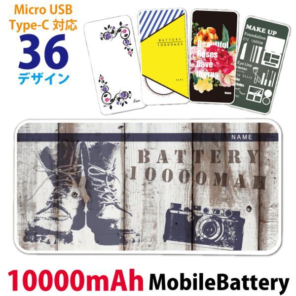 フラワーデザインバッテリー10000mAh