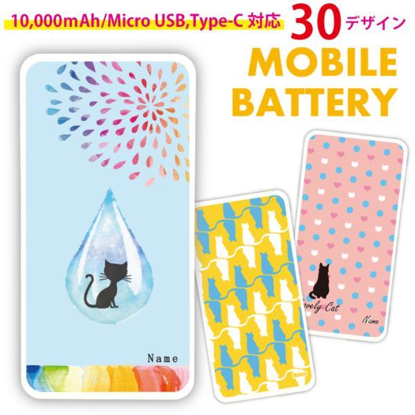 猫デザインバッテリー10000mAh