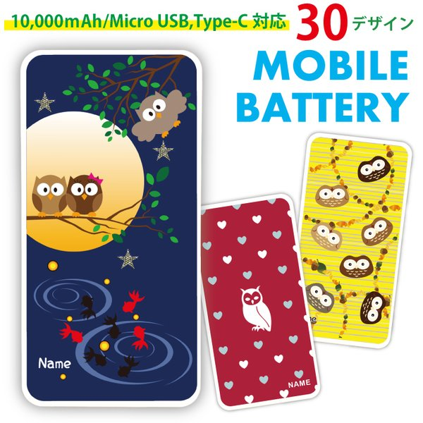 ふくろうデザインバッテリー10000mAh