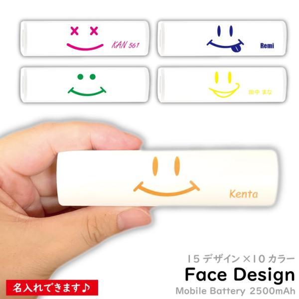 Faceデザインバッテリー2500mAh