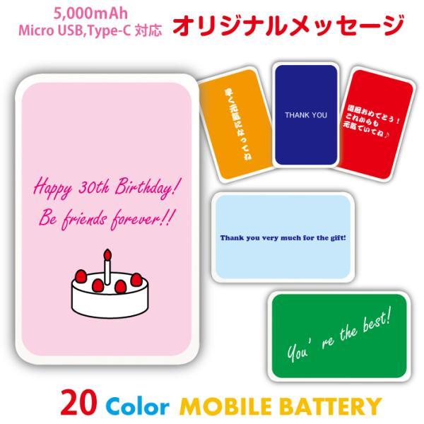 オリジナルメッセージバッテリー4000mAh