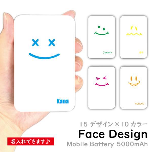 Faceデザインバッテリー4000mAh