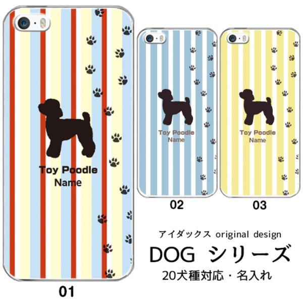 2f5692b540 スマホケース 全機種対応 犬 名入れ iPhone xperia SO-03K SOV37 iPhoneXR iPhoneXS Max ...