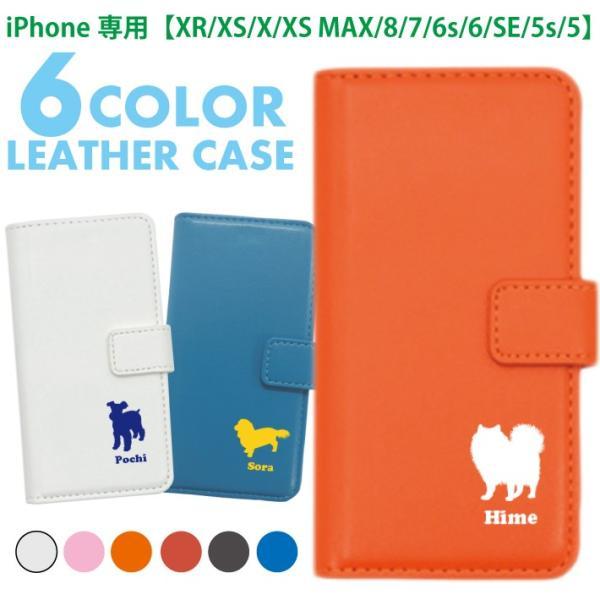 8108f5a4d2 iPhone専用 手帳型 dog 犬 ワンちゃん スマホケース iPhoneXR iPhoneX iPhoneXS iPhoneXS Max  iPhone8 iPhone7 ...