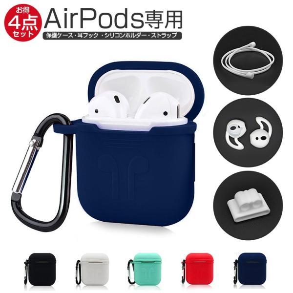 AirPods アップル イヤホン カバー 保護シリコンカバー + 耳フック + シリコンケースホルダー + ストラップ AirPods イヤホンケース エアポッズ ストラップ|smahoservic