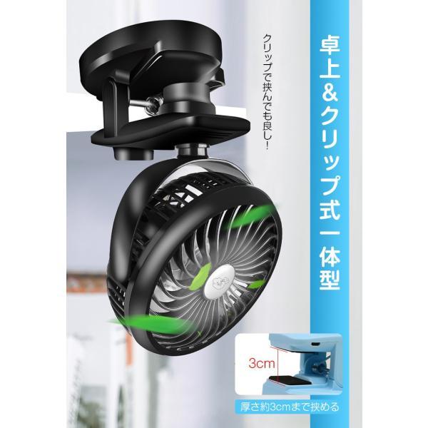 自動首振り 扇風機 USB 静音 卓上扇風機 首振り 携帯 扇風機 USB充電 電池給電 クリップ付き ミニ扇風機 360°調節 車載 車用 クリップ扇風機|smahoservic|05