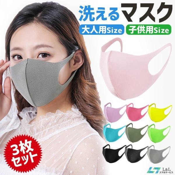 在庫あり 3枚セット マスク 繰り返し洗える マスク 小さめ 夏用マスク 大人 子供用 ポリウレタンマスク ウイルス 防塵 花粉 飛沫感染予防 マスク 使い捨て|smahoservic