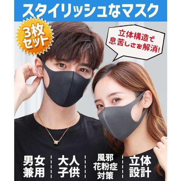 在庫あり 3枚セット マスク 繰り返し洗える マスク 小さめ 夏用マスク 大人 子供用 ポリウレタンマスク ウイルス 防塵 花粉 飛沫感染予防 マスク 使い捨て|smahoservic|02
