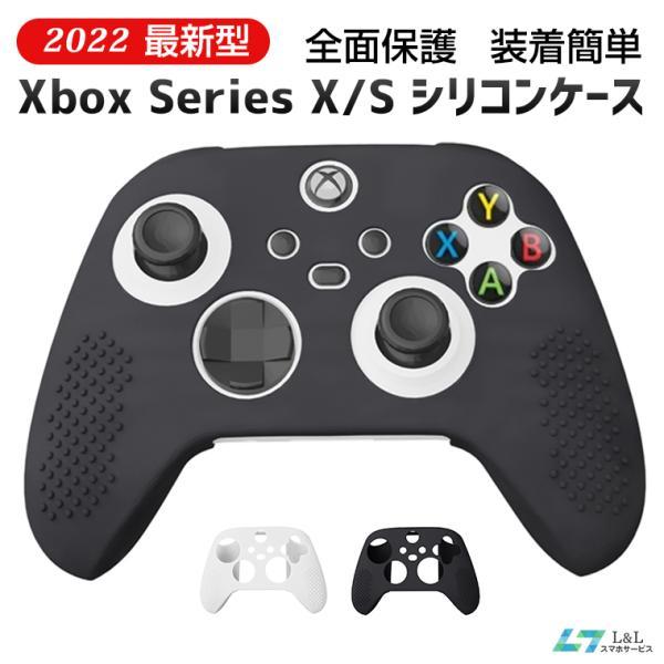 XboxSeriesXコントローラーケース高品質エックスボックスシリーズエックスコントローラーカバーXboxシリコンケース耐衝撃