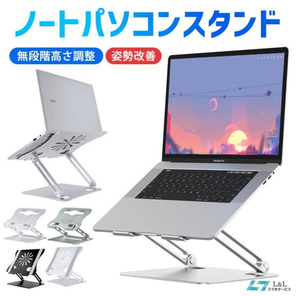 ノートパソコンスタンドPCスタンドタブレットスタンド無段階高さ調整姿勢改善腰痛/猫背解消折りたたみ式滑り止めアルミ合金製優れた放