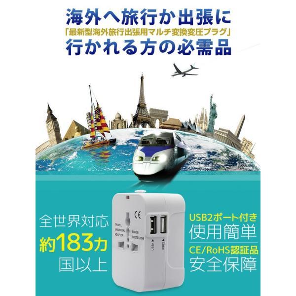 海外用 コンセント USB2ポート付き マルチ変換プラグ 旅行 変換アダプター iPhoneX iPad Pro タブレット 対応 100V-250V対応可 JP US UK EU AU対応 smahoservic 04