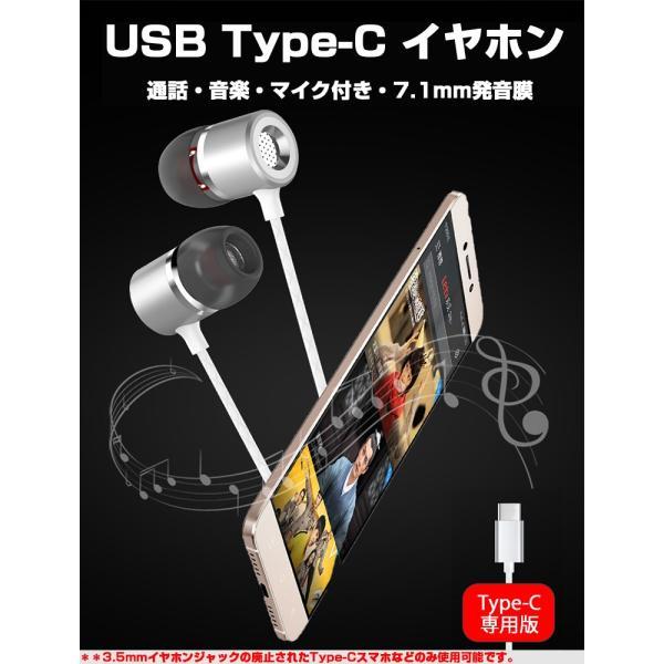 Type-C イヤホン Type-C イヤフォン USB Type-C イヤホンジャック カナル型 タイプC イヤホンマイク 高音質 通話可能 Xperia XZ2 Mate 10 Pro スマートフォン|smahoservic|02