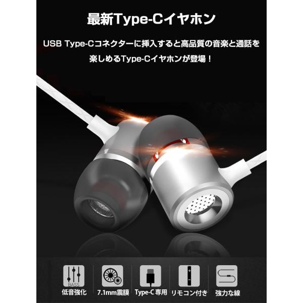 Type-C イヤホン Type-C イヤフォン USB Type-C イヤホンジャック カナル型 タイプC イヤホンマイク 高音質 通話可能 Xperia XZ2 Mate 10 Pro スマートフォン|smahoservic|03
