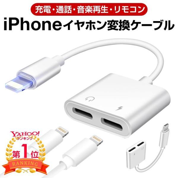 iPhone XS イヤホン 充電しながら iPhone XS Max 変換ケーブル iPhone X イヤホン変換ケーブル iPhone 8 Plus 7 Plus XRイヤホン 変換アダプター|smahoservic