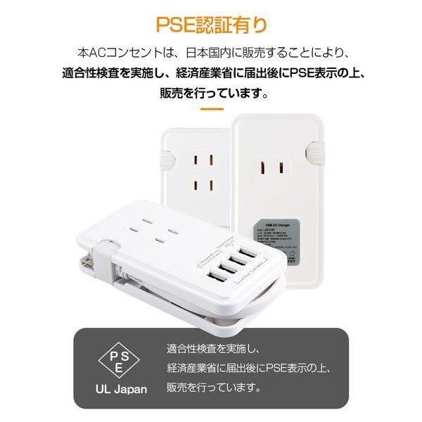 電源タップ USB コンセント 4ポート 複数充電 PSE認証済 コンセント USB 3個口 AC アダプター スマホ充電器 iPhone Type-C Android 全機種対応 一体式 個口 smahoservic 11