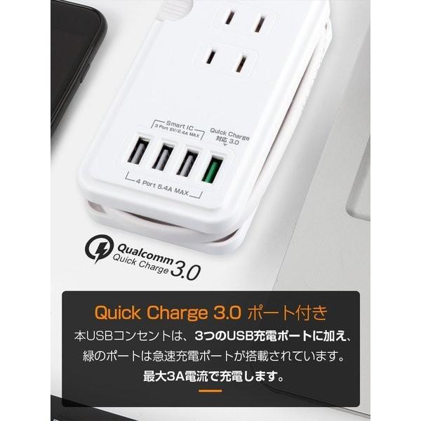 電源タップ USB コンセント 4ポート 複数充電 PSE認証済 コンセント USB 3個口 AC アダプター スマホ充電器 iPhone Type-C Android 全機種対応 一体式 個口 smahoservic 05