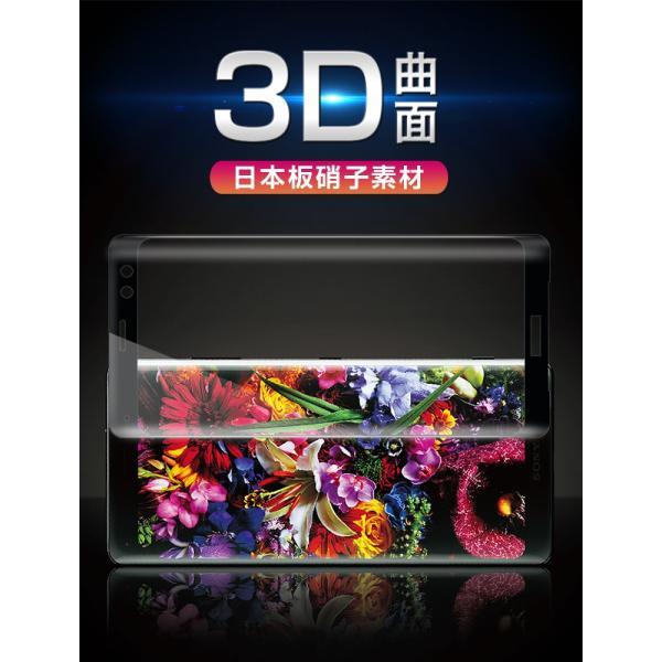 Xperia XZ3 フィルム Xperia XZ3 SO-01L 強化ガラス 保護フィルム 3D熱曲げ加工 SOV39 全面保護 801SO ガラスフィルム エクスペリア XZ3 フィルム 保護シート|smahoservic|02