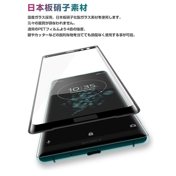 Xperia XZ3 フィルム Xperia XZ3 SO-01L 強化ガラス 保護フィルム 3D熱曲げ加工 SOV39 全面保護 801SO ガラスフィルム エクスペリア XZ3 フィルム 保護シート|smahoservic|04