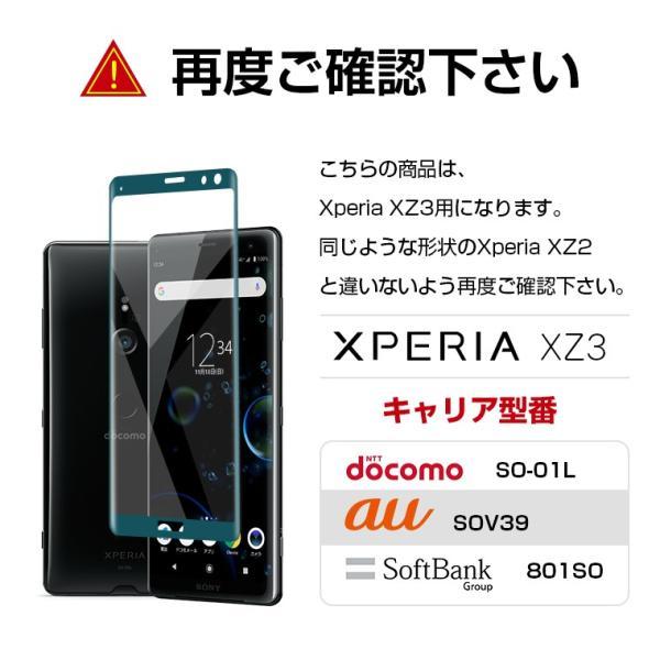 Xperia XZ3 フィルム Xperia XZ3 SO-01L 強化ガラス 保護フィルム 3D熱曲げ加工 SOV39 全面保護 801SO ガラスフィルム エクスペリア XZ3 フィルム 保護シート|smahoservic|08