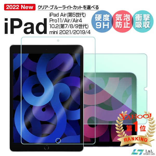 iPad Pro 10.2 ガラスフィルム ブルーライトカット iPad Pro 11 iPad mini 2019 mini 4 保 護フィルム iPad Air 2019 iPad Pro 11 2020/2018 液晶保護フィルム