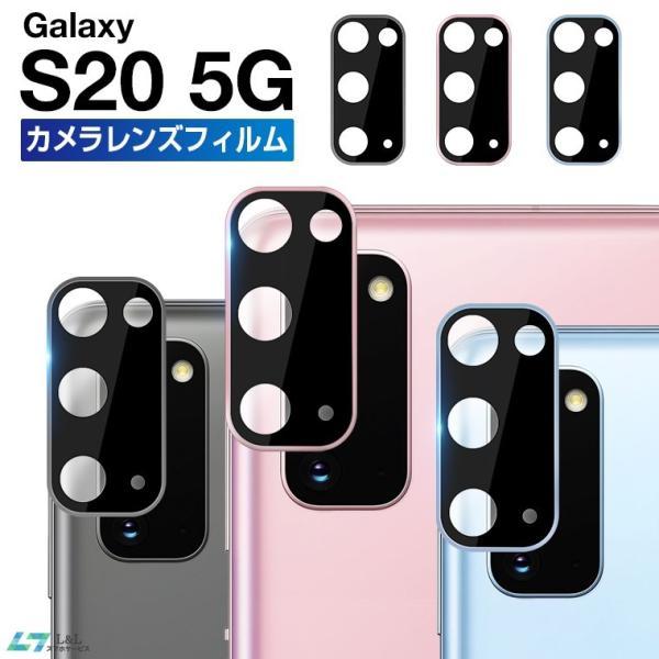 Galaxy S20 5G カメラレンズ 液晶保護フィルム ギャラクシー S20 5G レンズカバー S20 5G SC-51A 全面保護 SCG01 レンズ 液晶保護シート 防気泡