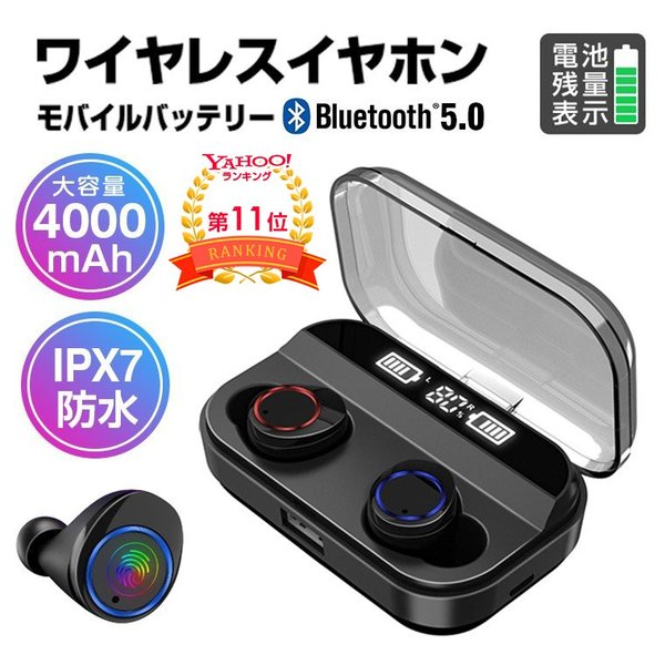 Bluetooth 5.0 ワイヤレスイヤホン Bluetooth イヤホン ブルートゥース イヤホン 残量表示 両耳 片耳 IPX7防水 Hi-Fi 高音質 自動ペアリング スポーツ 運動|smahoservic