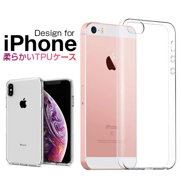 bbab7bf3ae iPhone 5 ケース クリア iPhone SE ケース iPhone XS ケース TPU iPhone 5s iPhone XS Max ...