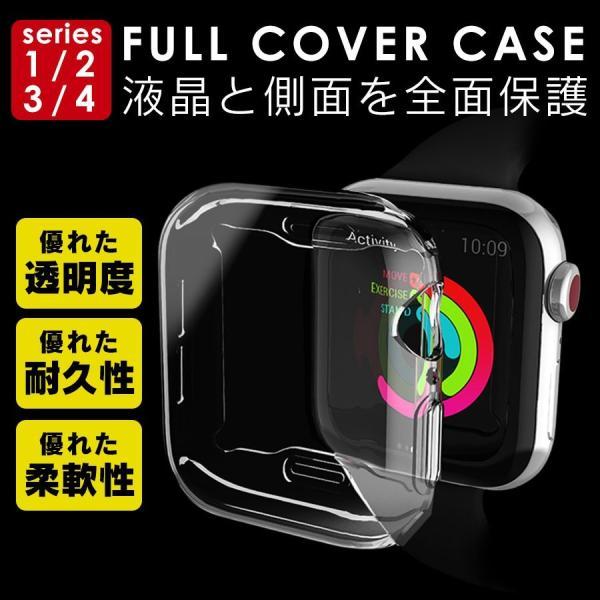 アップルウォッチ カバー ケース 液晶 保護 Apple Watch フル カバー Series 4 3 2 1 保護ケース 44 40 42 38 mm  TPU 薄型|smaif