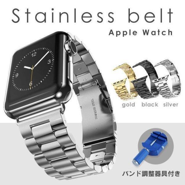 Apple Watch バンド ベルト アップルウォッチ ステンレス 38 40 42 44 mm Series シリーズ 4 3 2 1 錆びにくい 交換 ウォッチバンド 調整器具付 smaif