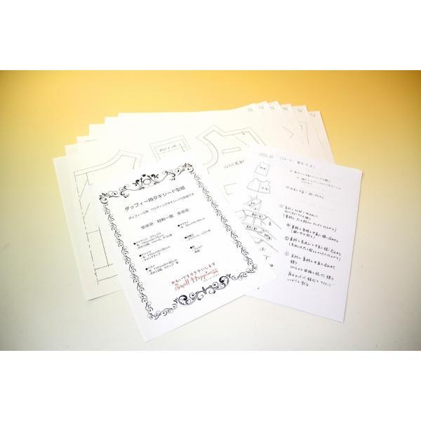 ダッフィー(S)用タキシード型紙と作り方説明書付き|small-h
