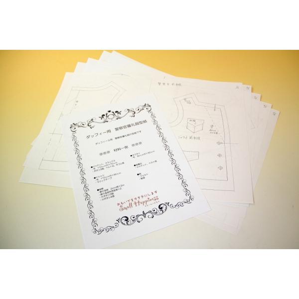 ダッフィー(S)用警察官儀礼服型紙|small-h