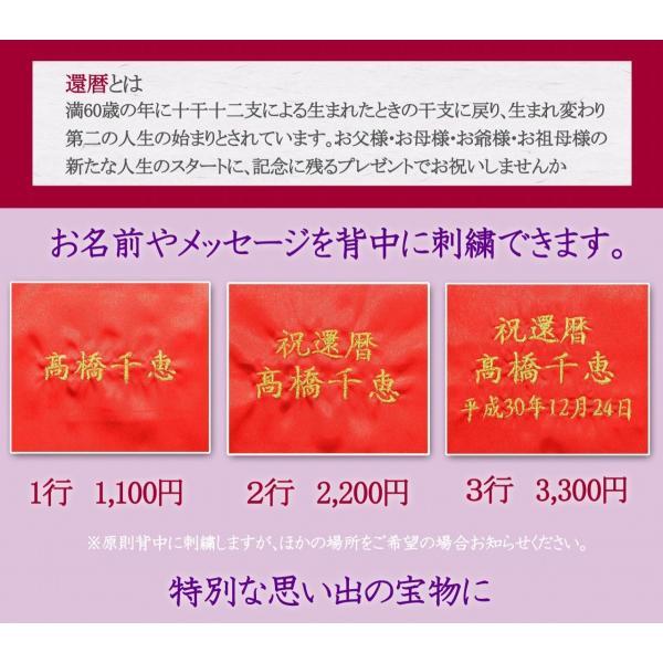 スヌーピーぬいぐるみ付き 還暦祝い用赤ちゃんちゃんこ|small-h|06