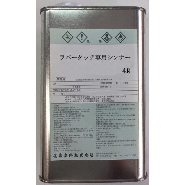 ゴム用 油性ラバータッチ専用シンナー 4L
