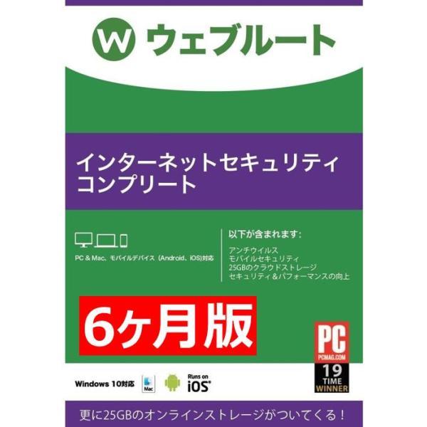 ★WEBROOT ウェブルート インターネット セキュリティコンプリート (6ヶ月間)|smart-contents