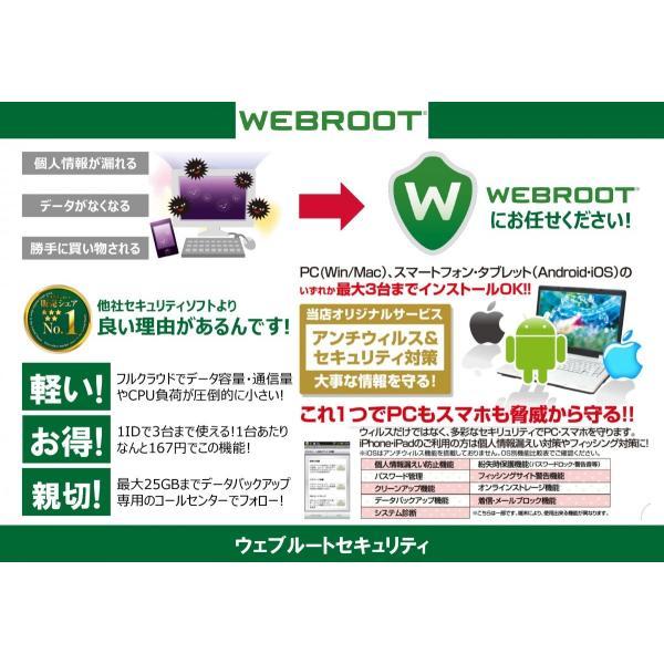 ★WEBROOT ウェブルート インターネット セキュリティコンプリート (6ヶ月間)|smart-contents|05