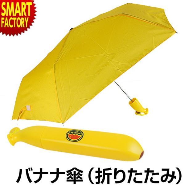 バナナ傘折りたたみ傘レディース大きい90cm軽量イベント景品おもしろレイングッズ傘折り畳み子供メンズギフト