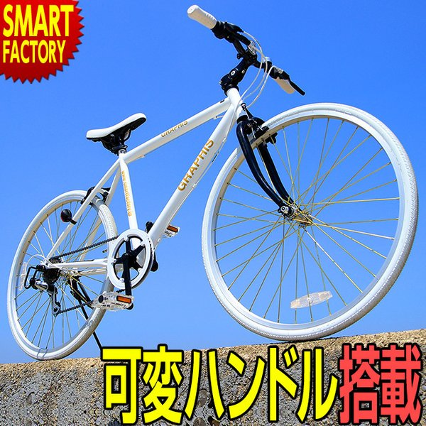 自転車クロスバイク26インチ700C変速シマノ製6段ギア全14色GRAPHISGR-001グラフィス