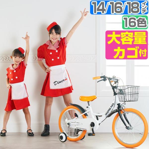 1800円クーポン子供用自転車16インチ18インチ補助輪カゴキッズバイシクル12色GR-16GRAPHIS