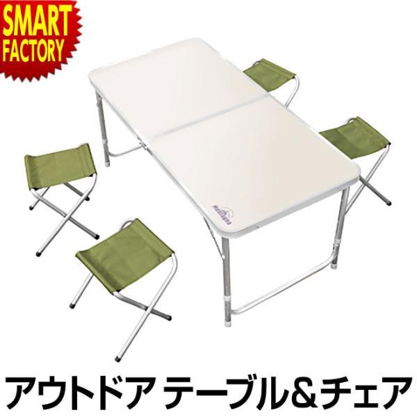 期間限定ポイント2倍 アウトドアテーブル 120cm チェア セット イス 4人用 折りたたみ コンパクト アウトドア レジャー キャンプ