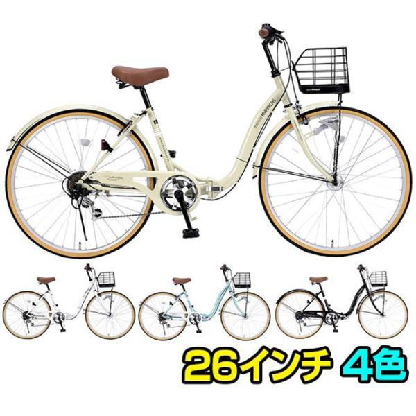 折りたたみ自転車シティサイクル26インチ全4色LEDオートライトカゴ鍵シマノ製6段ギア