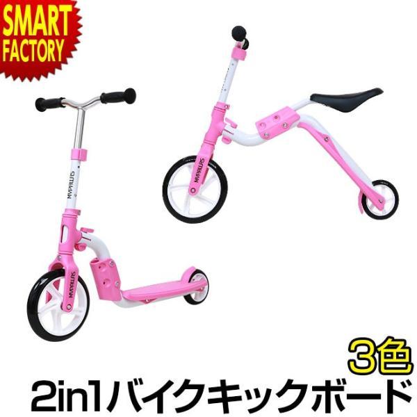ペダルなし自転車 バイクキックボード キックボード 3色 トレーニング 練習用 自転車 キックスケータ 自転車 おしゃれ