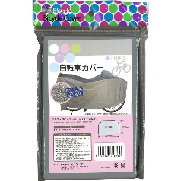 日本郵便送料無料  自転車 カバー サイクルカバー 防水 はっ水 22〜27インチ対応 自転車カバー P-EVA|smart-factory|02