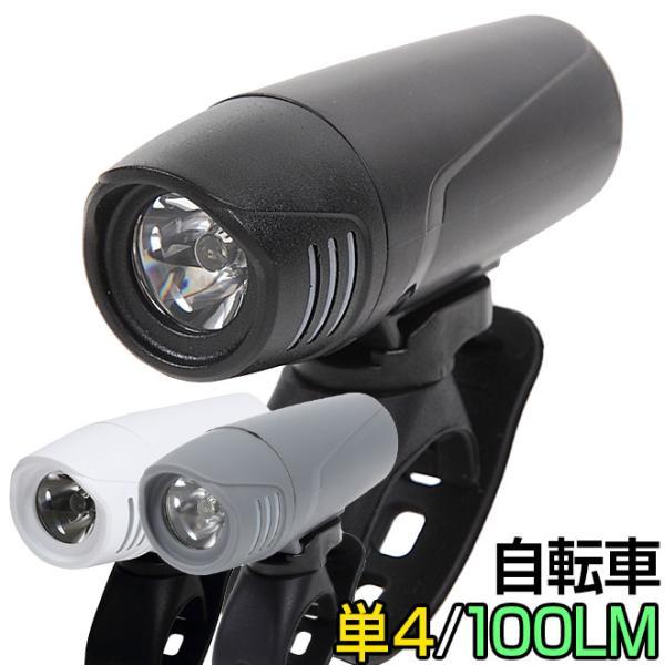 自転車 ライト 明るい 100ルーメン 100LM 870カンデラ 生活防水 IP44 単4電池 ハイグレード2 LEDライト JIS規格 基準 オリンパス