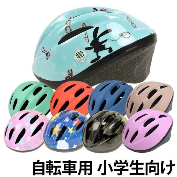 自転車ヘルメット子供用小学生6歳以上キッズヘルメットOMV-10ソフトシェルSG規格おしゃれ