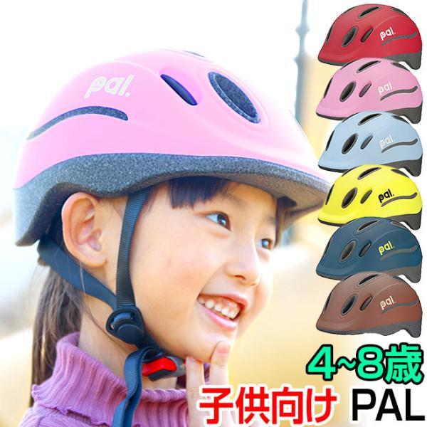 自転車ヘルメット子供4歳5歳6歳OGKPALパル子供用幼児児童幼稚園小学生キッズヘルメット子供用自転車ペダルなし自転車子供乗せ