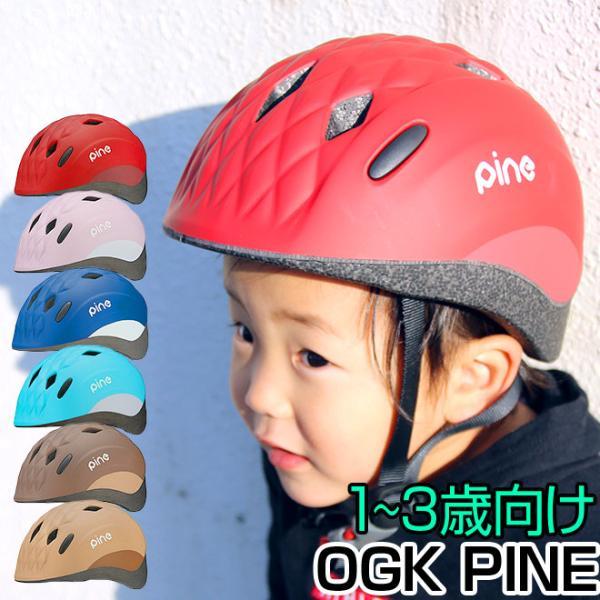 自転車ヘルメット子供用1歳2歳3歳軽量軽い47-51cmパインオージーケーPINEOGKSG規格